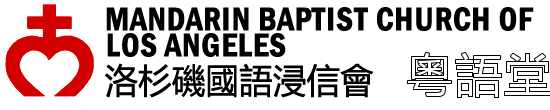 mbcla_logo_red_text_black_cantonese_white4